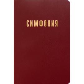 Симфония полная малого формата (на канонические книги) под редакцией Проханова