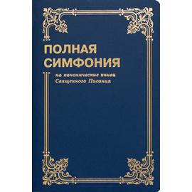 Симфония полная (на канонические книги)