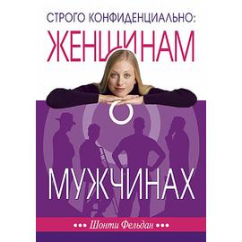 Строго конфиденциально: женщинам о мужчинах