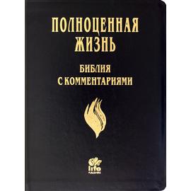 """БИБЛИЯ с комментариями """"Полноценная жизнь"""" (ДеЛюкс, черная)"""