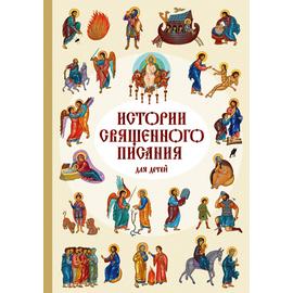 Истории Священного Писания для детей