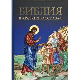 Библия в кратких рассказах - цвет книги Синий (код 3080)