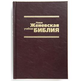 Новая Женевская учебная Библия (большой формат)