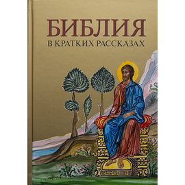 Библия в кратких рассказах - цвет книги Желтый (код 3078)