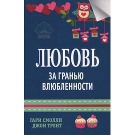 Любовь за гранью влюбленности