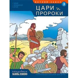 Цари и пророки, развивающее пособие для детей, книга 3