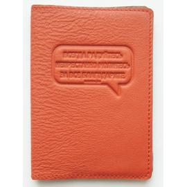 Обложка на водительские документы -Всегда радуйтесь. Непрестанно молитесь... оранжевый