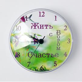 """Часы на магните """"Жить с Богом Счастье"""""""