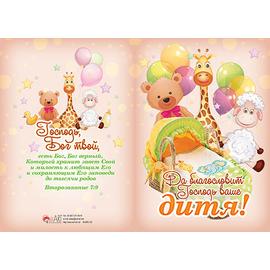 Да благословит Господь ваше дитя! - открытка  с разворотом и конвертом  (БРБ 125)