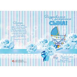 Поздравляем с Рождением Сына! Да благословит  Господь ваше дитя и всю вашу семью! - открытка  с разворотом и конвертом  (БРБ 144)