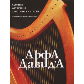 Арфа Давида. Сборник авторских христианских песен