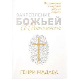Закрепление Божьей идентичности (Восстановление и исцеление разбитой личности)