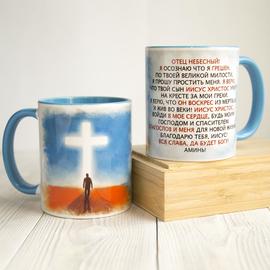 Кружка «Молитва покаяния» (Крест)