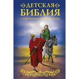 Детская Библия с картинами Гюстава Доре