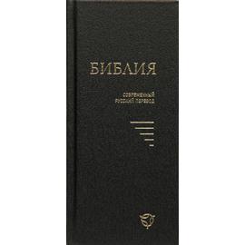 Библия в современном переводе (8,3х18,5см, чёрный твёрдый переплёт, закладка)