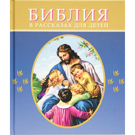 Библия в рассказах для детей, синяя