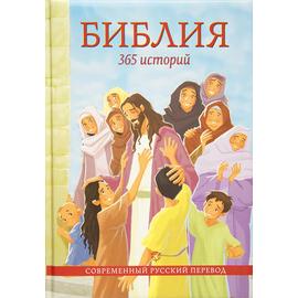Библия, 365 историй, совр. русский перевод