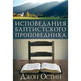 Исповедания баптистского проповедника