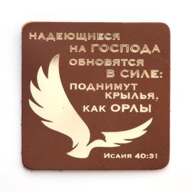 """Магнит """"Надеющиеся на Господа обновятся в силе"""" из натуральной кожи"""