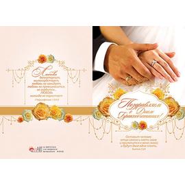 """Открытка двойная с конвертом """"Поздравляем с Днём Бракосочетания!"""" (БРБ 032)"""