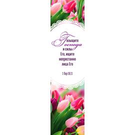 Закладка - Взыщите Господа и силы Его, ищите непрестанно лица Его (Тюльпаны)