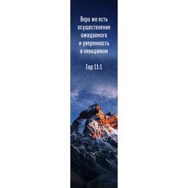 Закладка - Вера же есть осуществление ожидаемого и уверенность в невидимом (Горы)