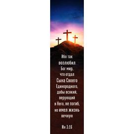 Закладка - Ибо так возлюбил Бог мир… (Крест)