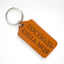 """Брелок """"Господь - сила моя"""" из натуральной кожи (оранжевый)"""
