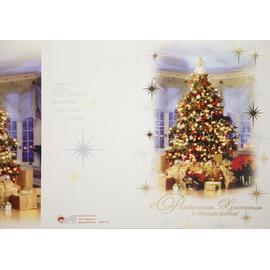 """Открытка двойная """"С Рождеством Христовым и Новым годом"""" (БРТ 005)"""