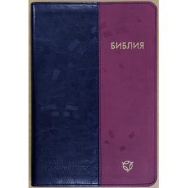 Библия в современном переводе (16х23см, сине-коралловый переплёт экокожа, закладка)