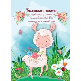Блокнот (11x15 см 40 л, на пружине) - Большое счастье (овечка)
