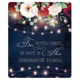 Коврик для мыши - Бог есть свет, и нет в Нем никакой тьмы