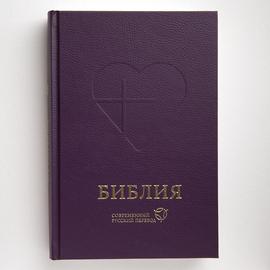 Библия в современном переводе (15х22см, темно-фиолетовый твёрдый переплёт, закладка)