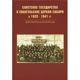 Советское государство и евангельские церкви Сибири в 1920-1941 гг. Документы и материалы