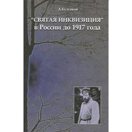"""""""Святая инквизиция"""" в России до 1917 года"""
