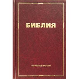 Библия, Юбилейное издание (16х23 см, тв. обл., бумага кремового цвета, закладка)