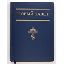 Новый Завет (12,5х17 см, гибкий синий переплёт, бумага кремового цвета, крупный шрифт, закладка)