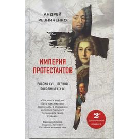 Империя протестантов. Россия XVI - первой половины XIX века