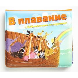 В плавание с библейскими историями - непромокаемая книжка-игрушка