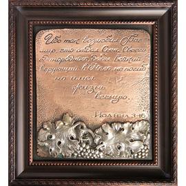 Панно гальванопластика - Ибо так возлюбил Бог мир... (Иоан 3:16) 29,5х32см