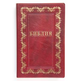 """Библия (14х21,3 см, искусств. кожа, бордо, золотая рамка, надпись """"Библия"""", золотой обрез, 2 закладки, слова Иисуса выделены жирным, крупный шрифт)"""