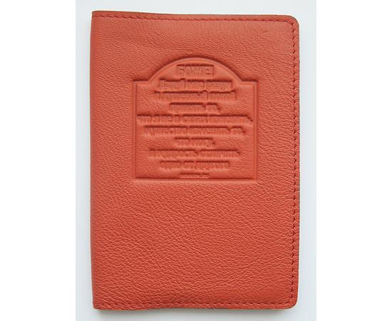 Обложка на водительские документы -Боже! Даруй мне разум и душевный покой... оранжевый