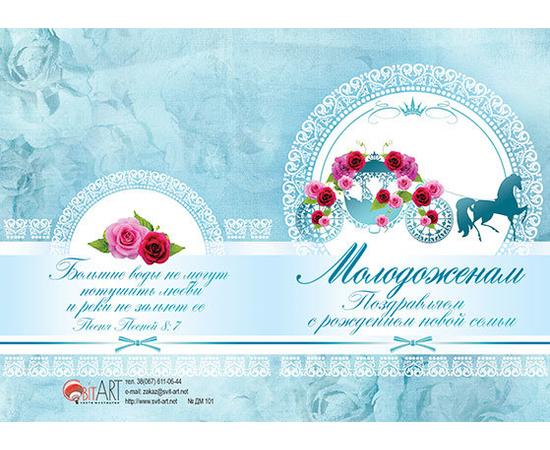 Двойная мини-открытка — Молодоженам. Поздравляем с рождением новой семьи (ДМ 101)