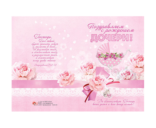 Поздравляем с Рождением Дочери! Да благословит  Господь ваше дитя и всю вашу семью! - открытка  с разворотом и конвертом  (БРБ 143)