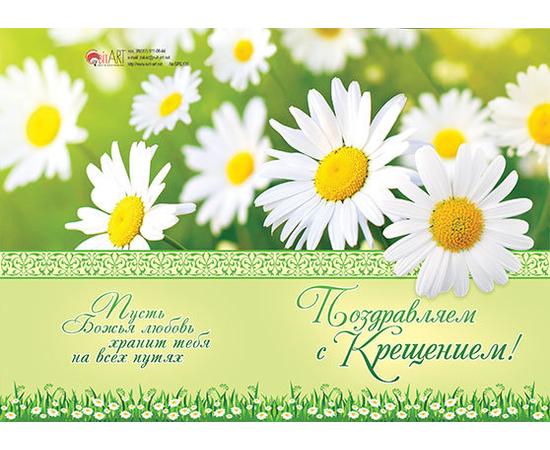 Поздравляем с Крещением! Пусть Божья любовь хранит тебя на всех путях - открытка  с разворотом и конвертом (БРБ 136)