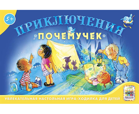 Настольная игра-ходилка «Приключения почемучек»