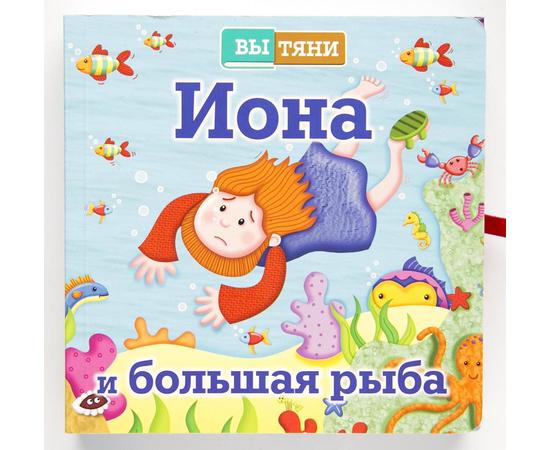Иона и большая рыба - серия Вытяни