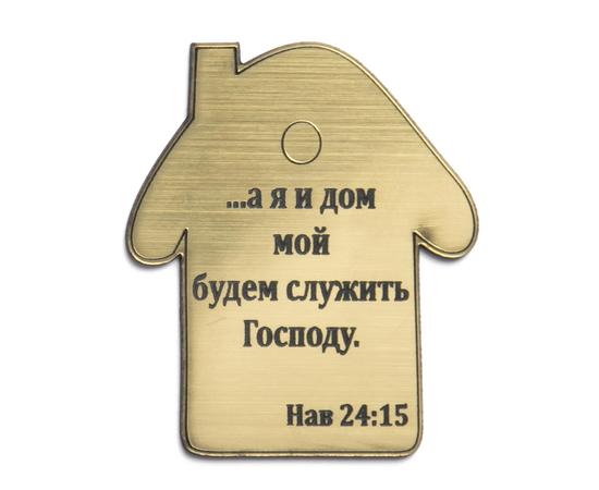 """Наклейка объемная пластиковая """"...а я и домой будем служить Господу"""""""