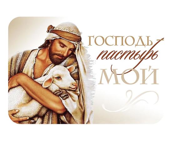 Магнит - «Господь - Пастырь мой»