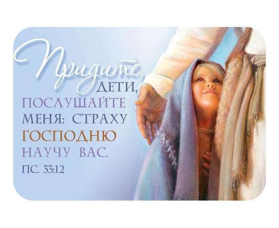 Магнит - «Придите дети, послушайте Меня: страху Господню научу вас»